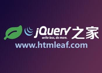网叶jQuery-htmleaf.com